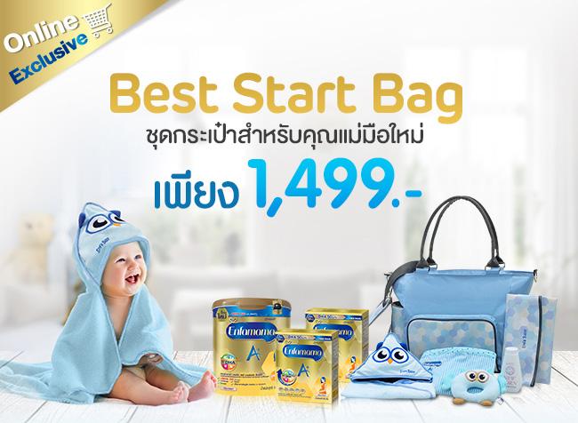 Best Start Bag ชุดกระเป๋าสำหรับคุณแม่มือใหม่